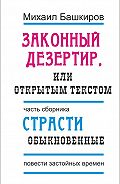 Михаил Башкиров -Законный дезертир, или Открытым текстом