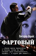 Виктория Ширинг -Фартовый