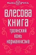 Сборник статей, Виктор Чернов - Влесова книга. Троянский конь норманнизма