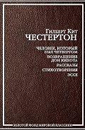 Гилберт Честертон - Кукольный театр