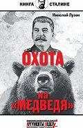 Николай Николаевич Лузан -Сталин. Охота на «Медведя»
