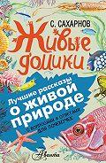 Святослав Сахарнов - Живые домики. С вопросами и ответами для почемучек