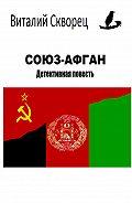 Виталий Скворец - Союз-Афган