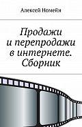Алексей Номейн - Продажи иперепродажи. Сборник