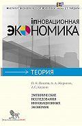 А. Жаринов, П. Павлов, А. Каукин - Эмпирические исследования инновационных экономик