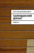 Вячеслав Репин -Халкидонский догмат. Повесть