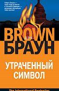 Дэн  Браун -Утраченный символ
