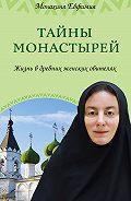 Монахиня Евфимия - Тайны монастырей. Жизнь в древних женских обителях