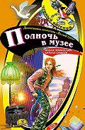 Илона Волынская - Полночь в музее