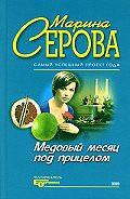 Марина Серова - Медовый месяц под прицелом