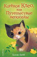 Холли Вебб -Котёнок Клео, или Путешествие непоседы