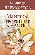 Владимир Лермонтов -Мантры, творящие счастье