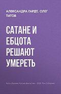 Олег Титов -Сатане и Ебцота решают умереть