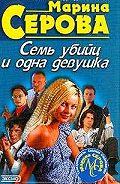 Марина Серова - Семь убийц и одна девушка