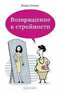 Влада Титова - Возвращение к стройности