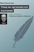 Юрий Вяземский -Этюд на органическое молчание