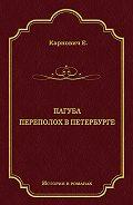 Евгений Карнович -Пагуба. Переполох в Петербурге (сборник)