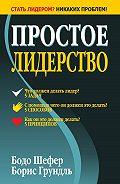 Борис Грундль, Бодо Шефер - Простое лидерство