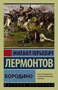 Михаил Юрьевич Лермонтов -Бородино (сборник)