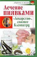 Николай Крамский -Лечение пиявками. «Лекарство», спасшее Клеопатру