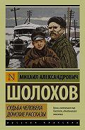 Михаил Шолохов - Судьба человека. Донские рассказы (сборник)