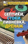 Татьяна Плотникова - Септики, стоки, ливневка, дренаж