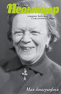 Андрей Шляхов -Татьяна Пельтцер. Главная бабушка Советского Союза