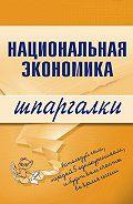 Антон Николаевич Кошелев - Национальная экономика