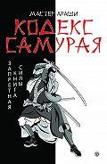 Лао Лиань -Кодекс самурая. Запретная книга Силы