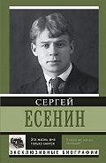 Сергей Александрович Есенин -Эта жизнь мне только снится