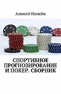 Алексей Номейн - Спортивное прогнозирование ипокер. Сборник