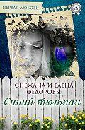 Елена Федорова -Синий тюльпан