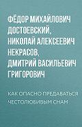 Федор Достоевский, Николай Некрасов, Дмитрий Григорович - Как опасно предаваться честолюбивым снам