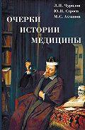 Михаил Сергеевич Ахманов -Очерки истории медицины