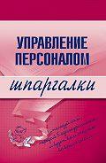 Людмила Доскова -Управление персоналом