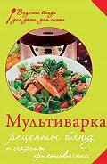 Е. Левашева - Мультиварка. Рецепты блюд и секреты приготовления