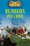 Константин Владиславович Рыжов - 100 великих россиян