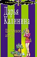 Дарья Калинина - Цветочное алиби