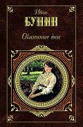 Иван Бунин - Храм Солнца