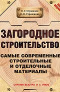 Ольга Страшнова - Загородное строительство. Самые современные строительные и отделочные материалы