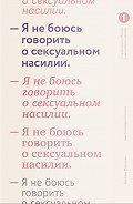 Светлана Андреевна Морозова -Я не боюсь говорить о сексуальном насилии