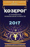 Алексей Кульков - Козерог. 2017. Астропрогноз повышенной точности со звездными картами на каждый месяц