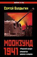 Сергей Булдыгин - Моонзунд 1941. «Русский солдат сражается упорно и храбро…»