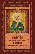 В. Шевченко - Молитвы на благополучие и удачу. Изменение жизненных обстоятельств