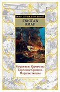 Густав Эмар -Сокровище Картахены. Береговое братство. Морские титаны (сборник)