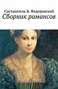 Коллектив авторов -Сборник романсов