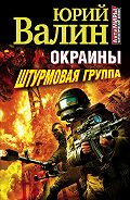 Юрий Валин -Штурмовая группа