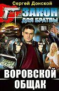 Сергей Донской -Воровской общак