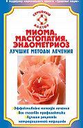 Наталья Андреевна Данилова -Миома, мастопатия, эндометриоз. Лучшие методы лечения