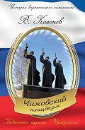 Валерий Кононов - Мемориальный комплекс «Чижовский плацдарм»